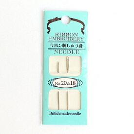 針 リボン刺しゅう針 18番20番各1本入  つくる楽しみ