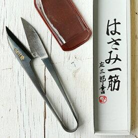糸切はさみ 庄三郎 守町 イブシ 105mm ハサミ| つくる楽しみ