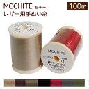 持ち手・レザー用手ぬい糸 MOCHITE モチテ 100m| つくる楽しみ