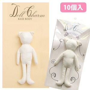 ドールチャーム ベースボディ ねこ ネコ 猫 人形 H約13cm 10個│つくる楽しみ cat