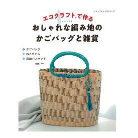 本 エコクラフトで作るバッグと雑貨 (クラフトテープ 紙テープ 紙バンド) | つくる楽しみ