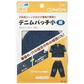 手芸用品 修理 デニムパッチ 小 2枚入 紺 Clover| つくる楽しみ