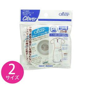 接着用品 伸び止めテープ 白 10 Clover| つくる楽しみ