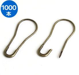 【廃番】(お徳用1000本) ニットピン 約21mm 検針器対応 アンティークゴールド 1909sale