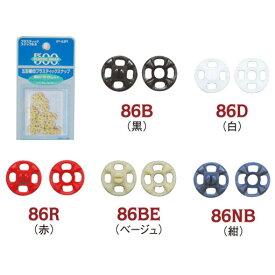 プラスチック スナップ ボタン ぼたん 釦 8.6mm (白・黒各15組、紺・赤・ベージュ各11組)│つくる楽しみ