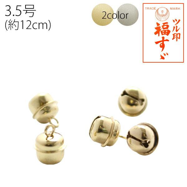 鈴 宝来鈴 福鈴 3.5号 約12mm 50個入| つくる楽しみ