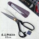 庄三郎 標準型 ラシャ切りばさみ はさみ 庄三郎 22cm ハサミ| つくる楽しみ