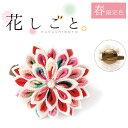 つまみ細工キット 花しごと 12 まんじゅう菊のコサージュクリップ A4-76 | つくる楽しみ