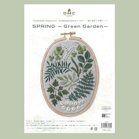DMC 刺繍キット 樋口愉美子 ひぐちゆみこ 刺しゅう ししゅう 刺しゅうキット SPRING -Green garden-