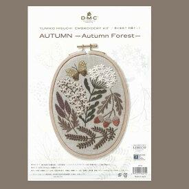 DMC 刺繍キット 樋口愉美子 ひぐちゆみこ 刺しゅう ししゅう 刺しゅうキット AUTUMN-Autumn Forest-