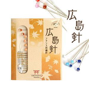 広島針 ニードルセット フランス刺しゅう針 縫い針9本、待ち針6本、スレダー(糸通し)1枚入 MR57| つくる楽しみ まち針