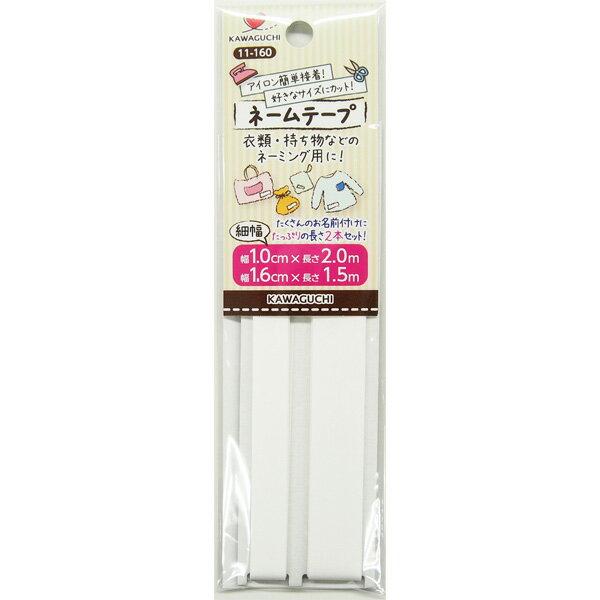 ネームテープ 細巾 2本入 TK11160| つくる楽しみ 入園入学