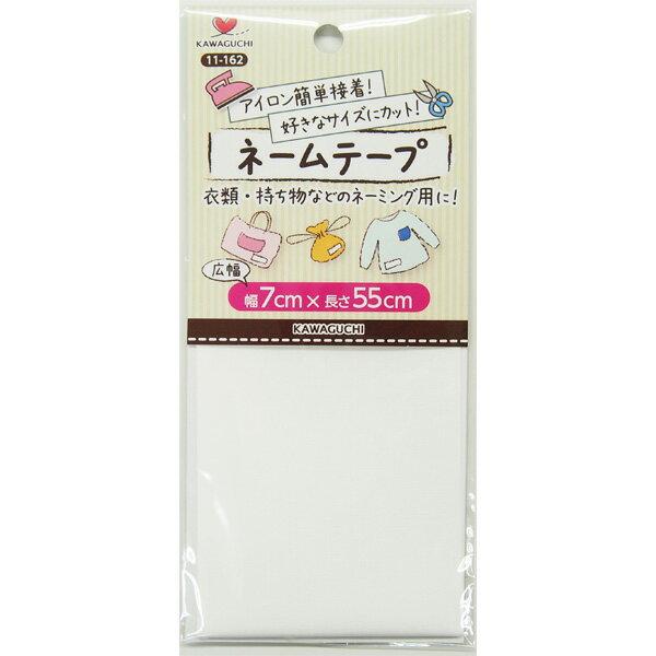 ネームテープ 広幅 TK11162| つくる楽しみ 入園入学