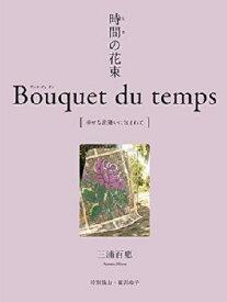 時間の花束 Bouquet du temps 幸せな出逢いに包まれて 三浦百恵 著 本【ネコポス可】| つくる楽しみ