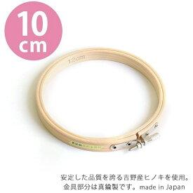 刺しゅう枠 10cm S2-1 | つくる楽しみ