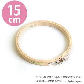 刺しゅう枠 15cm S2-3 | つくる楽しみ