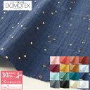 生地 ダブルガーゼ ガーゼ DOMOTEX ドモテックス (最低単位30cm〜10cm単位の切り売り)| つくる楽しみ