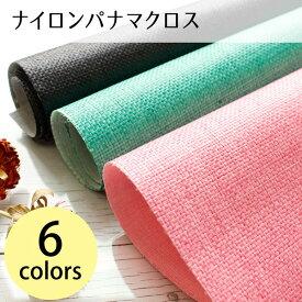 生地 無地 ナイロンパナマクロス 巾約50×50cm| つくる楽しみ