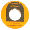 テープ MF テープ 両面アイロン接着 15mm×25m FMF-15   つくる楽しみ