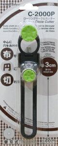 ローリングサークル カッター ( φ3cm〜φ22cm ) C-2000P | つくる楽しみ