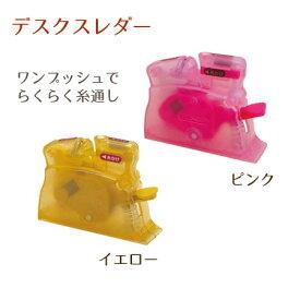 【今だけマスクケースプレゼント】 デスクスレダー かんたん糸通し器 クロバー | つくる楽しみ
