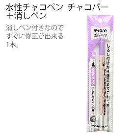 手芸 ソーイング のしるしつけに最適!水性チャコペン チャコパー 紫+消しペン | つくる楽しみ ペン