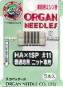 家庭用 ニットミシン 針 HA-11 5本入り | つくる楽しみ