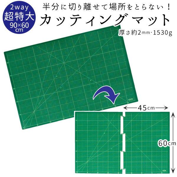 カッティングマット特大2wayタイプ ( 約90×60cm ) | つくる楽しみ