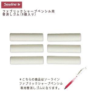 ゴム ソーライン シャープペンシル専用 替え消しゴム ( 6個入 ) | つくる楽しみ