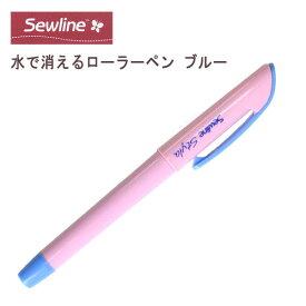 ソーライン 水で消えるローラーペン ブルー | つくる楽しみ