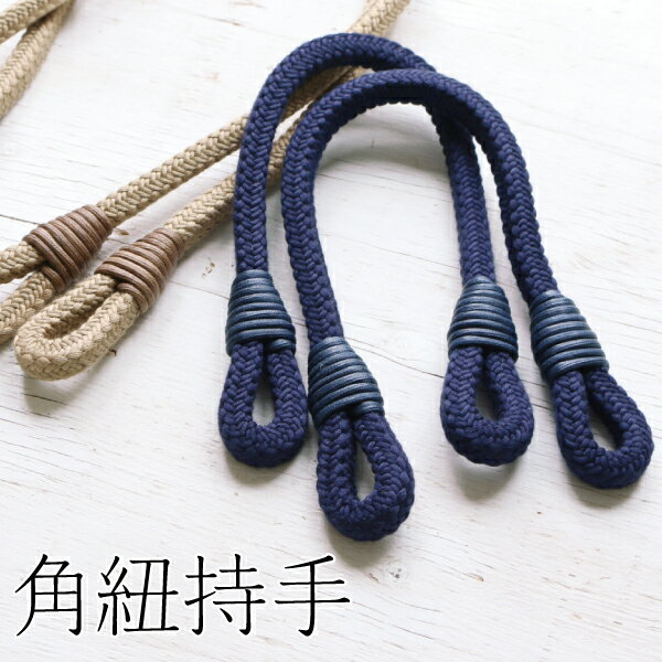 角紐持ち手 手さげタイプ40cm (2本1組) | つくる楽しみ 持ち手1903sale
