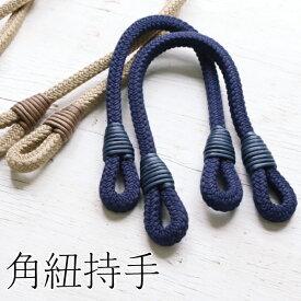 角紐持ち手 手さげタイプ40cm (2本1組) | つくる楽しみ 持ち手