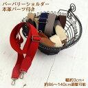 持ち手 織りショルダー(1本手) 幅3cm×長さ86〜140cm(調整可能) KT-87 1907sale