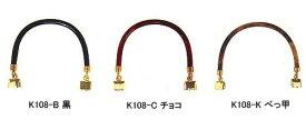 プラスチック 持ち手 ( クワエ金具 ) K-108 | つくる楽しみ