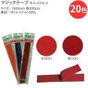 テープ マジックテープ ( エコマジック ) 縫製用 巾25mmx20cm | つくる楽しみ