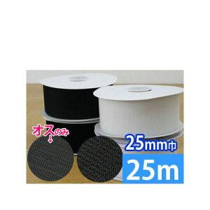 【取寄商品】【徳用25m】マジックテープ(エコマジック)縫製用 巾25mmx25m 【Aオス】白・黒