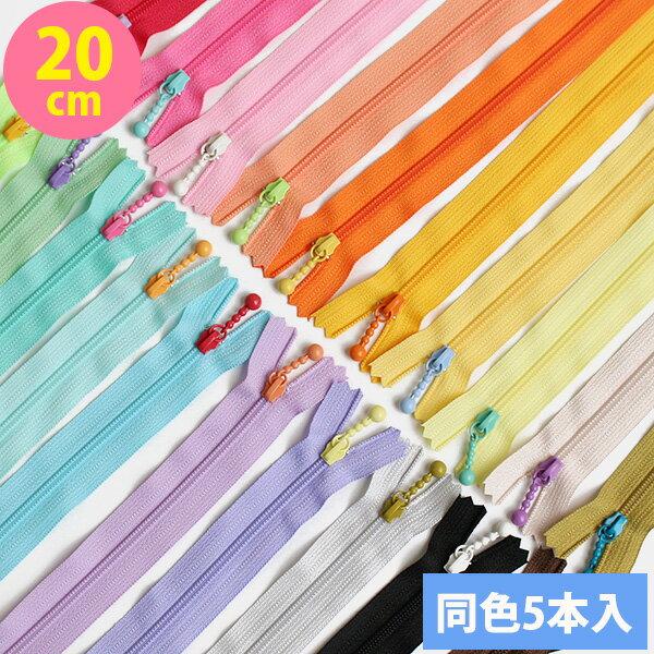 【徳用5本入】玉付 コイル ファスナー 20cm カラフル/シック (セット) | つくる楽しみ ファスナ