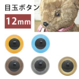 目玉 ボタン ( アイ ボタン ) クリスタルアイ 12mm×10個入り CE-220_229 ぽんぽんメーカー アニマルアイ 人形 パーツ ボタン ぬいぐるみ 裁縫 素材 ぬいぐるみ 目 目玉 | つくる楽しみ