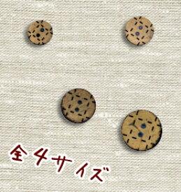 ナチュラルな素材感 やしの実 ボタン 13〜20mm CG-1309_1312 | つくる楽しみ
