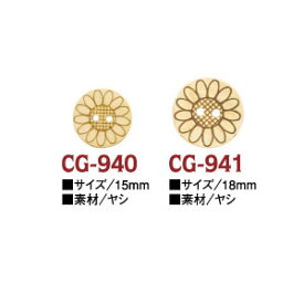 ナチュラル ボタン 15mm ( 6個入 ) CG-940_941 | つくる楽しみ