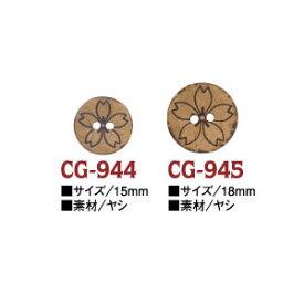 ナチュラル ボタン 15mm ( 6個入 ) CG-944_945 | つくる楽しみ