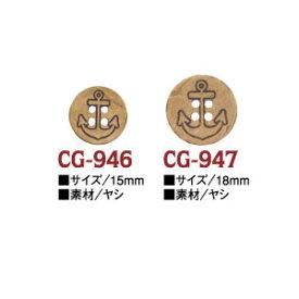 ナチュラル ボタン 15mm ( 6個入 ) CG-946_947 | つくる楽しみ