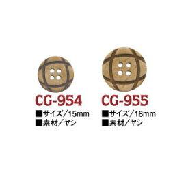 ナチュラル ボタン 15mm ( 6個入 ) CG-954_955 | つくる楽しみ