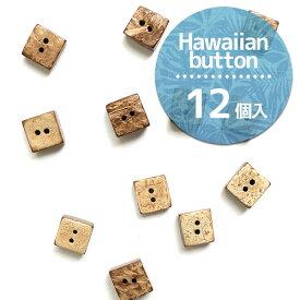ボタン ハワイアンボタン ヤシの実 天然素材ボタン ナチュラルボタン やしの実 9.5mm( 12個入 ) | つくる楽しみ 天然素材ボタン