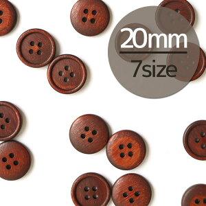 ボタン ウッドボタン 木ボタン 木製 ビンテージ カントリー アンティーク アクセサリー 飾り ボーチ パーツ 20mm ( 12個入 ) | つくる楽しみ 天然素材ボタン