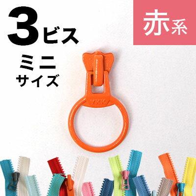 フリースタイル ファスナー 3番ミニ 【リングスライダー】 (3個) 赤〜黄系 | つくる楽しみ ファスナ