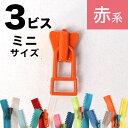 フリースタイル ファスナー 3番ミニ 【スライダー】 (3個) 赤〜黄系 | つくる楽しみ ファスナ