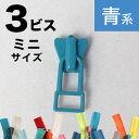 フリースタイル ファスナー 3番ミニ 【スライダー】 (3個) 緑〜青系 | つくる楽しみ ファスナ