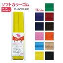 カラーゴム 巾4mm×30m | つくる楽しみ ゴム