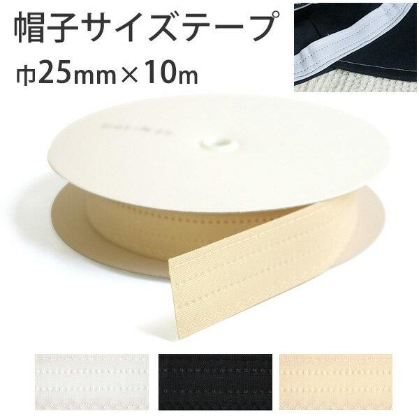 テープ 【お徳用】 帽子サイズ テープ 25mm 10m巻乱   つくる楽しみ